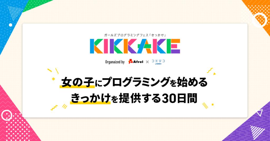 女の子がプログラミングを始めるきっかけを提供する30日間「ガールズプログラミングフェスKIKKAKE」